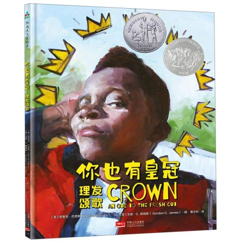 Crown-Chinese